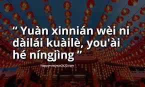 Happy chinese new year 2021! New Year Wishes Chinese 2021 Æ–°å¹´å¿«ä¹ç¥ç¦