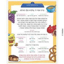 Brachah Meiein Shalosh Walder Education