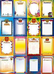 Грамоты дипломы благодарственные письма Портал о дизайне  Грамоты дипломы благодарственные письма