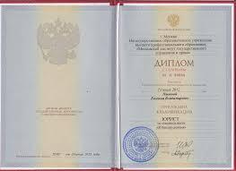 Образец диплома ru Образец диплома НОУ ВПО Московский институт государственного управления