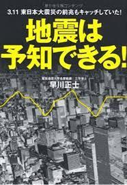 地震 予知 オカルト