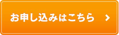 「申し込み」の画像検索結果
