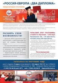 Международное образование РЕДД дает уникальную возможность студентам Московского университета имени С Ю Витте получить высококачественное бизнес образование и два диплома