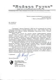 Нотариальное заверение переводов документов в Минске Перевод под  otz1 otz2