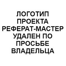 referat master СтудПроект Реферат Мастер