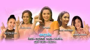 ทีวีบันเทิง : 4 สาวขยายความ