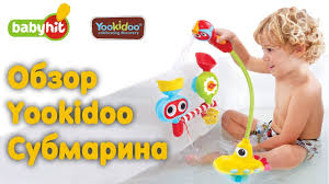Видео обзор <b>Игрушки для ванной</b> Yookidoo Субмарина - YouTube