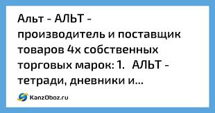 <b>Альт</b> - <b>АЛЬТ</b> – производитель и поставщик товаров 4х ...