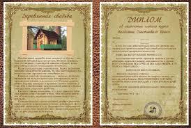 диплом Поиск Шуточный