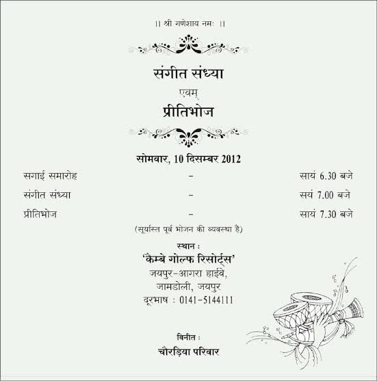 wordings for wedding invitation cards in hindi