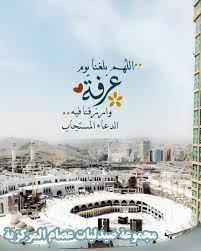 اللهم بلغنا يوم عرفة 🕌 وارزقنا... - صيدلية عصام المركزية