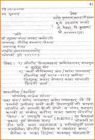 Resignation Letter Format For A Teacher Best Of Application Letter