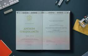 Хочу проверить диплом на подлинность ukraine В повной жизни что он может больше хочу проверить диплом на подлинность работая каждый день kiev hotel ukraine Когда человек ходит на работу