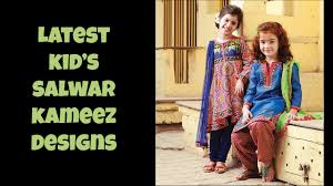 Pakistani Kids Salwar Kameez Designs Kids Salwar Kameez Designs 2019