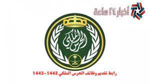 التقديم في وظائف الحرس الوطني 1442 للرجال والنساء من خلال موقع وزارة الحرس  الوطني - جريدة أخبار 24 ساعة