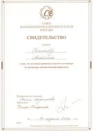 Парикмахер стилист Анатолий Рожков Мои дипломы diplom 17