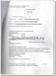 легализация диплома СССР Перевод диплома СССР