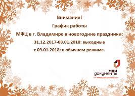 МФЦ Владимир  График работы МФЦ г Владимира в новогодние праздники