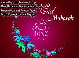 eid mubarak shayari in urdu 2015