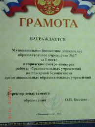 Детский садик № Ладушки Достижения Диплом ii степени за участие в номинации Патриотическое воспитание в дошкольном учреждении 2011 год