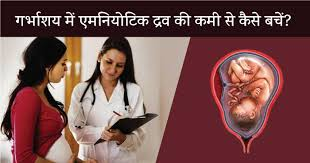 Image result for एमनियोटिक