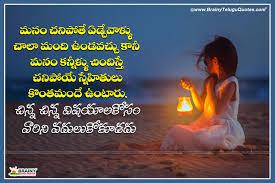 Original Quotations In Telugu Language Good Quotes