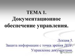 Презентация на тему ТЕМА Документационное обеспечение  Документационное обеспечение управления Лекция 5 Защита информации с точки зрения ДОУ Управление документами