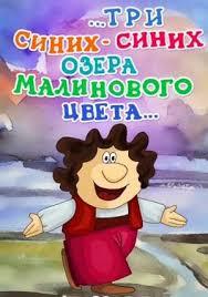 Image result for Охотник враль мульт