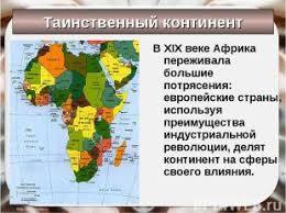 Презентация на тему Африка континент в эпоху перемен  слайда 3 Таинственный континент В xix веке Африка переживала большие потрясения европейс