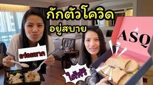 ASQ กักตัวโควิด 14 วัน เสียเงินไปเท่าไหร่ อาหารดีไหม/ รีวิวการกักตัวค่ะ /  กลับไทยช่วงโควิด - YouTube