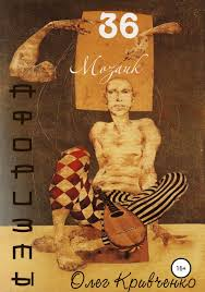 <b>Олег Сергеевич Кривченко</b> книга <b>36</b> мозаик – скачать fb2, epub ...
