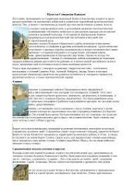 История христианства на Северном Кавказе реферат по религии и  Нахи на Северном Кавказе реферат по истории скачать бесплатно