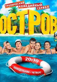 Контрольная закупка эфир от смотреть онлайн hd Остров 2 сезон ТНТ 1 2 3 4 серия 2018 смотреть