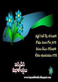 Birth Day Greetings In Telugu Free Subhakankshalu With Images