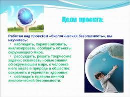 Исследовательский проект Экологическая безопасность  Работая над проектом Экологическая безопасность вы научитесь наблюдать х