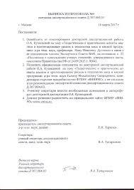 ВНИРО Защита диссертации Кузнецовой Оксаны Александровны Решение о замене оппонента