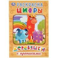 Цифры. Деревяшки   Купить книгу с доставкой   My-shop.ru