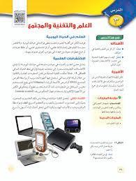 العلم والتقنية والمجتمع - علوم الفصل الأول - ثالث متوسط - المنهج السعودي
