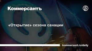 Открытие сезона санации Газета Коммерсантъ № от   Открытие сезона санации Газета Коммерсантъ № 159 6153 от 30 08 2017