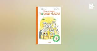<b>Неприятности малыша Николя</b> — Рене Госинни | Читать книгу ...