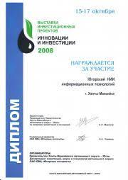 Лицензии и сертификаты Югорский НИИ информационных технологий ДИПЛОМ за участие на Выставке инвестиционных проектов Инновации и инвестиции 2008 г
