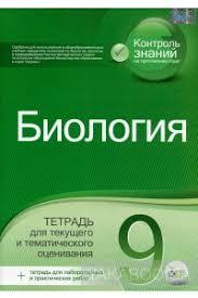 Купить книгу Биология класс Тетрадь для текущего и  Биология 9 класс Тетрадь для текущего и тематического оценивания тетрадь для лабораторных и практических работ