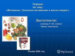 Презентация на тему Реферат На тему Витамины Значение  1 Реферат