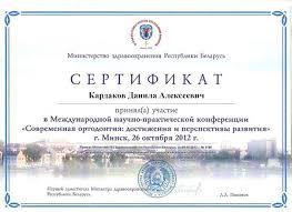 Дипломы и сертификаты Современная ортодонтия достижения и перспективы развития