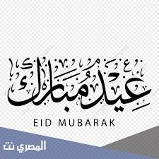 سكرابز عيد اضحى مبارك png اجمل صور وعبارات وتبريكات عيد الاضحى - المصري نت