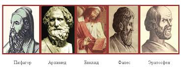 Математика в Древней Греции Расскажем о Пифагоре именем которого названа теорема которую знают все В Древней Греции жил ученый Пифагор родился он около 580 г до н э
