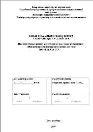 Образец контрольной работы титульный лист   образец контрольной работы титульный лист