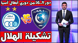 تشكيلة مباراة الهلال والاستقلال الإيراني اليوم في دوري أبطال آسيا بث مباشر  13/09/2021 - YouTube