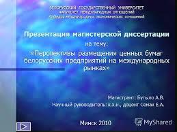 Презентация на тему Магистрант Бутыло А В Научный руководитель  1 Магистрант Бутыло А В Научный руководитель