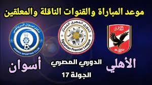 موعد مباراة الأهلي وأسوان في الدوري المصري الجولة 17 / توقيت المباراة  والمعلقبن - YouTube